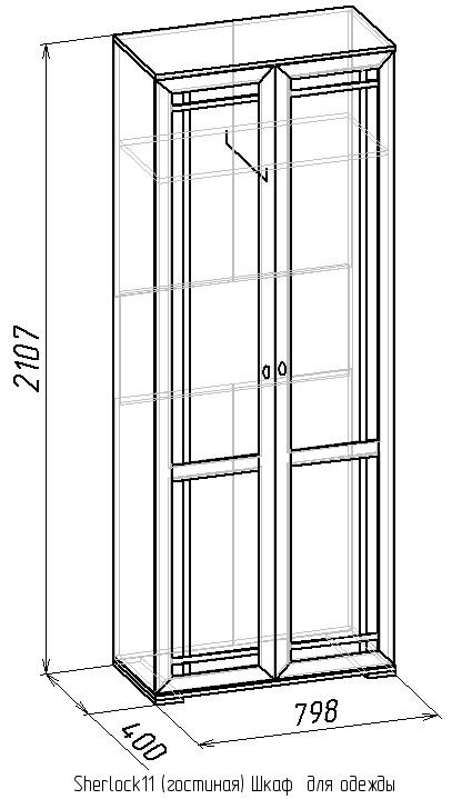 Sherlock11 гостиная шкаф для одежды